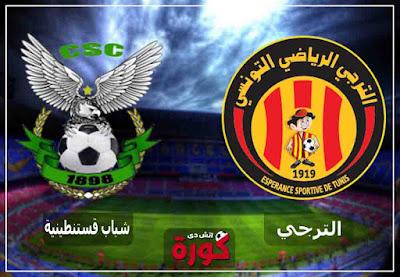 بث مباشر مشاهدة مباراة الترجي وشباب قسنطينة اليوم