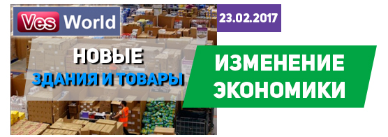 В игре vesworld.ru добавили новые предприятия и товары