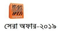 বাংলালিংক-সেরা অফার-এপ্রিল' ২০১৯-  .  Banglalink Best Offer.