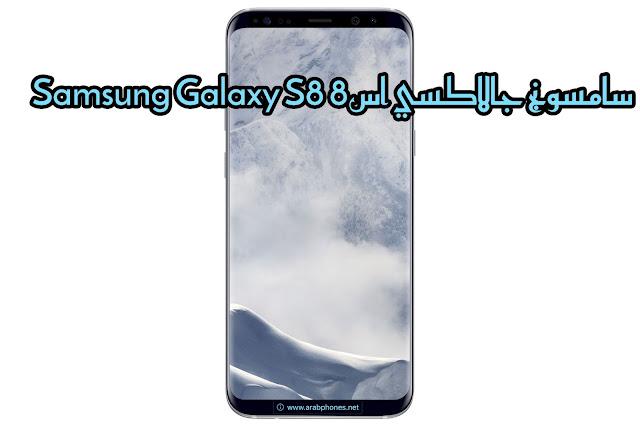 سامسونج جالاكسي اس8 Samsung Galaxy S8