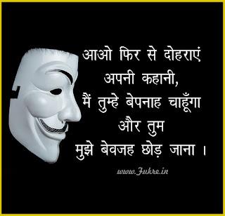 Broken Heart Hindi DPz