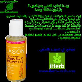 زيت نقي وطبيعي للبشرة يحتوي على فيتامين E بتركيز 45000 وحدة زيت نقي وطبيعي للبشرة يحتوي على فيتامين E بتركيز 45000 وحدة