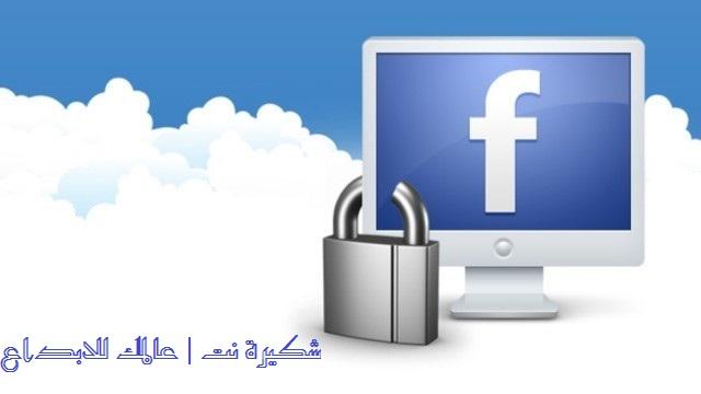 تأمين حسابك على الفيس بوك من السرقة و الاختراق