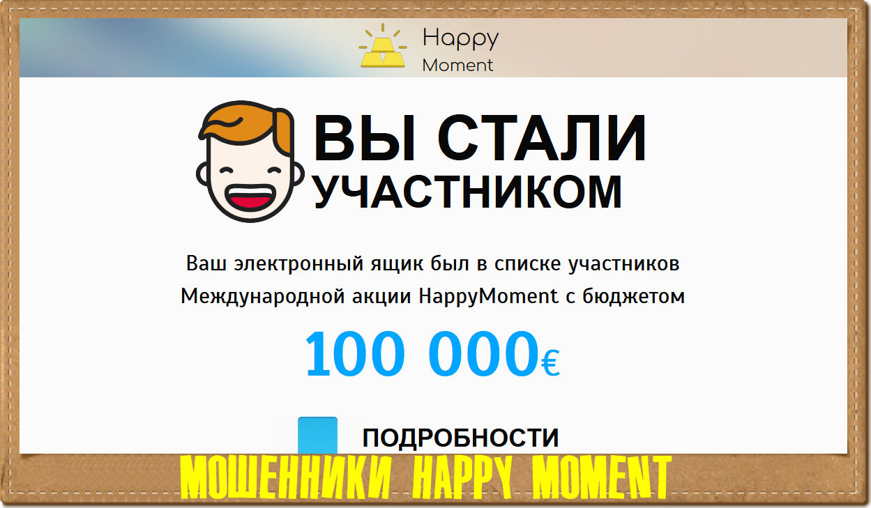 [Лохотрон] happymoment.top Отзывы. Мошенники Happy Moment