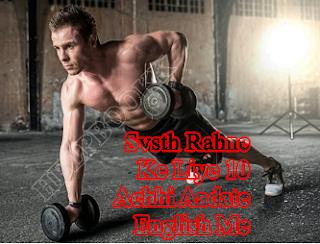 Svsth Rahne Ke Liye 10 Achhi Aadate English Me - स्वस्थ रहने के लिए 10 अच्छी आदतें इंग्लिश में