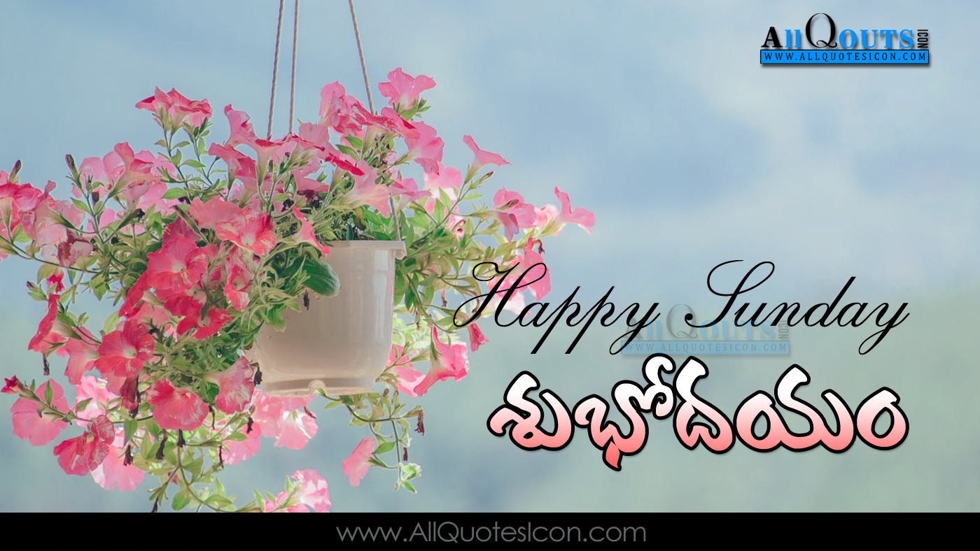 Happy Sunday Images Best Telugu Good Morning Greetings Pictures Hd