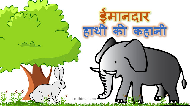 Hathi Ki Kahani Elephant Story In Hindi