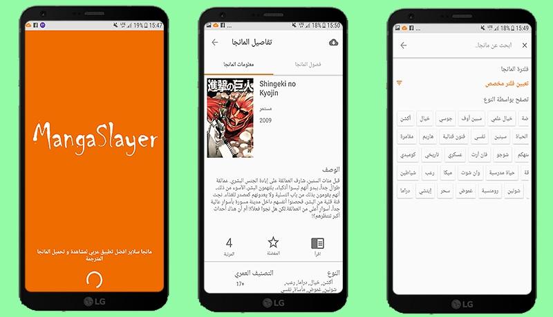 تحميل مانجا سلاير أفضل تطبيق لتحميل لقراءة المانجا مترجمة للاندرويد