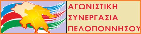 Παρουσίαση του υποψηφίου Περιφερειάρχη Πελοποννήσου της «Αγωνιστικής Συνεργασίας Πελοποννήσου»