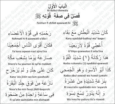 Kekuatan Nabi Muhammad Rosululloh shallallahu 'alayhi wa sallam