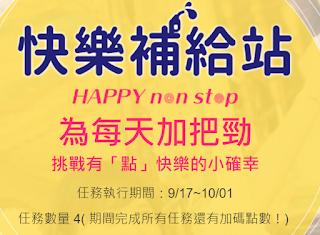 HAPPY GO 快樂補給站 答案 9/17