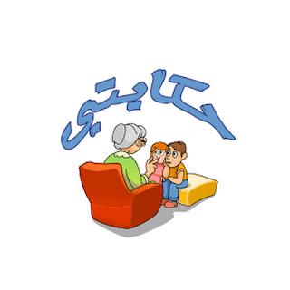Cerita pendek dalam bahasa arab beserta artinya