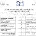 جامعة محمد الخامس الرباط: مباراة توظيف 18 أستاذا للتعليم العالي مساعدين. الترشيح قبل 03 يناير 2018