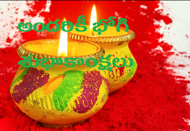 Bhogi Wishes in Telugu