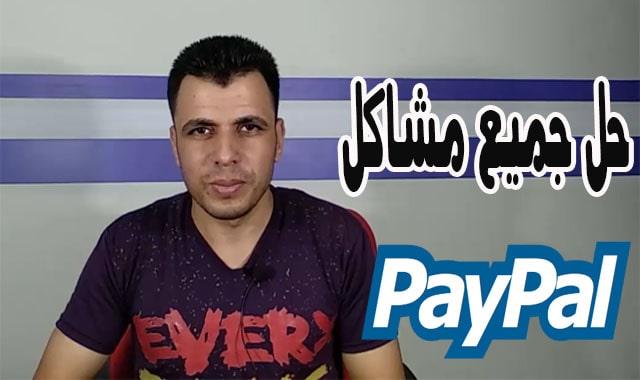 حصريا | شرح تفصيلى لحل جميع مشاكل باى بال فى مصر وجميع الدول العربية (تجربتى الكاملة)