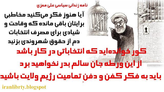نامه زندانی سیاسی علی معزی پدر دو مجاهد اشرفی درباره حقوق شهروندی