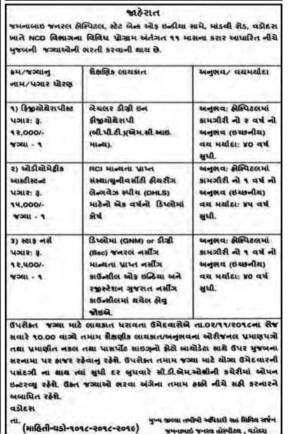 Jamnabai General Hospital, Vadodara Recruitment for Various Posts 2018