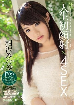 Chỉ việc chịch em Minami Aizawa thôi IPZ-828 Minami Aizawa