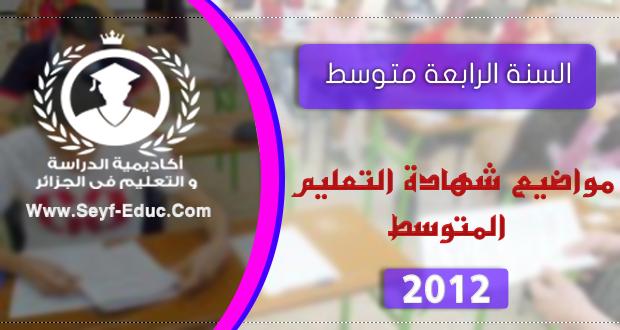 مواضيع شهادة التعليم المتوسط 2012