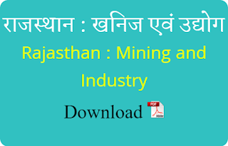 Rajasthan : Mining and Industry In Hindi