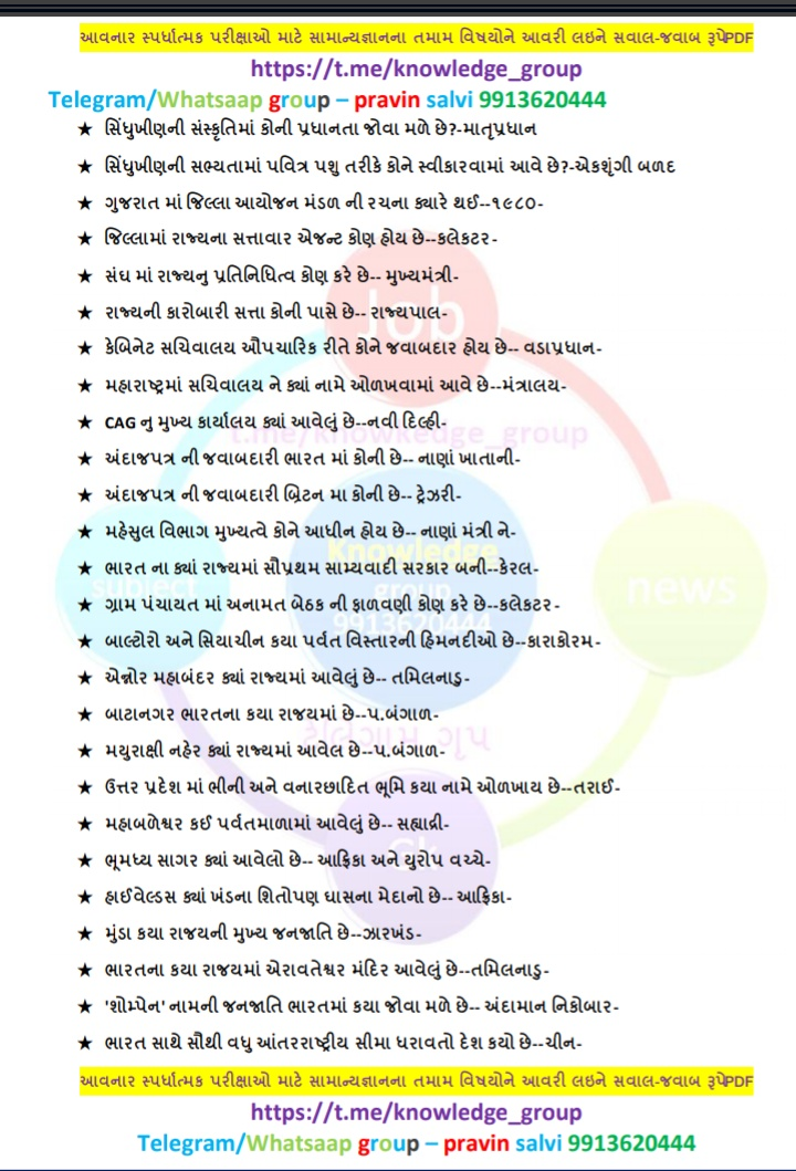 General Knowledge Questions Answers Pdf File