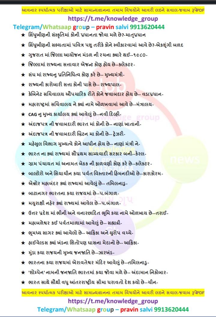 Gk in oneliner pdf questions & answer - Gk in gujarati & job