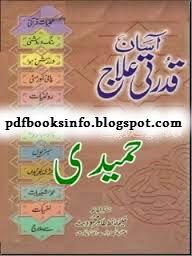Aasan Qudrti Ilaj by Tahir Mehmood