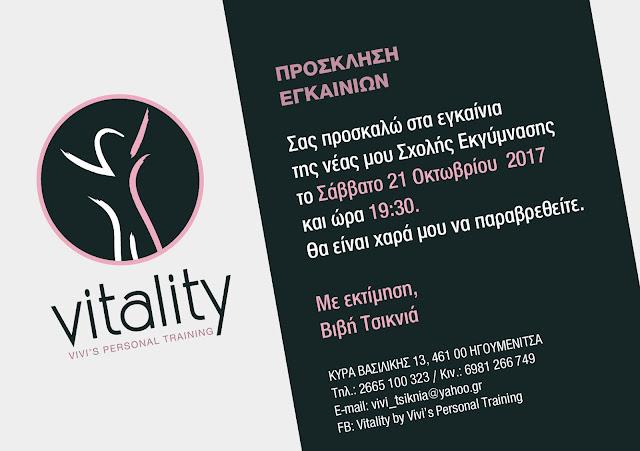 Ηγουμενίτσα: Το Σάββατο τα εγκαίνια της νέας σχολής εκγύμνασης VITALITY