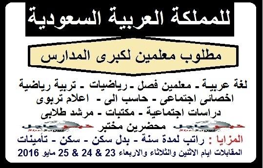 فورا للسعودية معلمين لجميع التخصصات بمزايا عديدة والمقابلات تبدأ الاثنين 23 مايو 2016