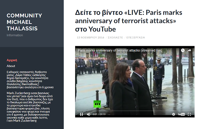 Δείτε το βίντεο «LIVE: Paris marks anniversary of terrorist attacks» στο YouTube