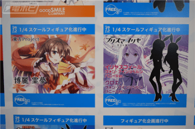 FREEing y Phat! Company en el Wonder Festival 2018 Winter