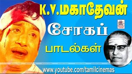 KV.Mahadevan Sad Songs