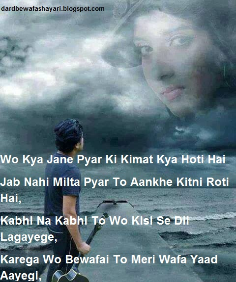 Bewafa Shayari Poetry In Hindi SMS & Quotes | Dard Bewafa Shayari