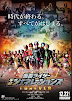 Kamen Rider Heisei Generations FOREVER: divulgado novo trailer do filme