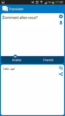 قاموس مترجم فرنسي عربي بدون انترنت للاندرويد