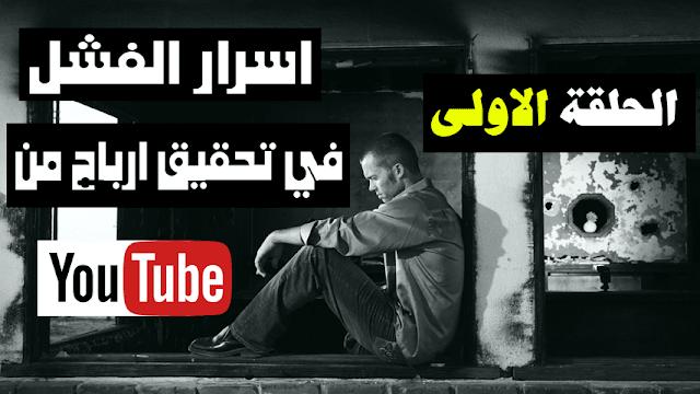 الحلقة الاولي ! اسرار الفشل في يوتيوب وعدم تحقيق ارباح