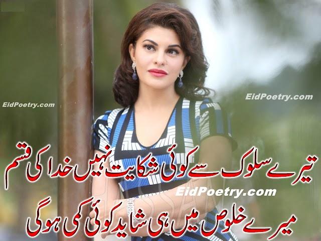 Urdu Poetry 2 Lines With Best HD Images Sher Shayari Urdu Sher Urdu SMS Two Line Shayari Sms