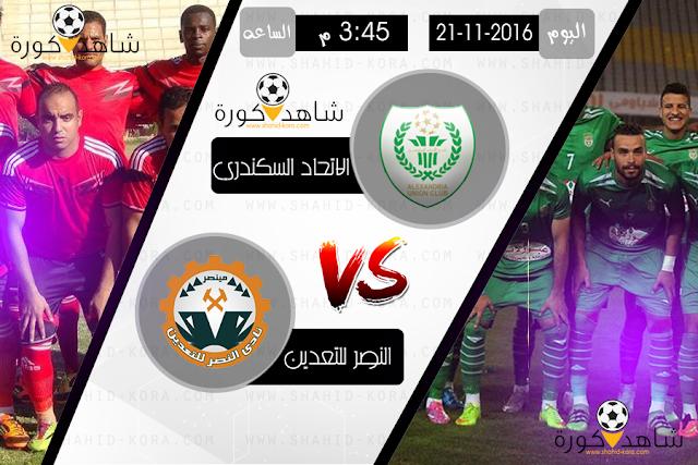 نتيجة مباراة الاتحاد السكندري والنصر للتعدين اليوم بتاريخ 21-11-2016 الدوري المصري
