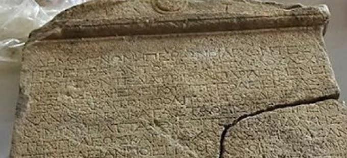 Μ.Ασία : Αποκαλύφθηκε επιγραφή με μνεία του Βασιλέως Ευμένους Α' της Περγάμου στην αρχαία ελληνική πόλη της Αντάνδρου