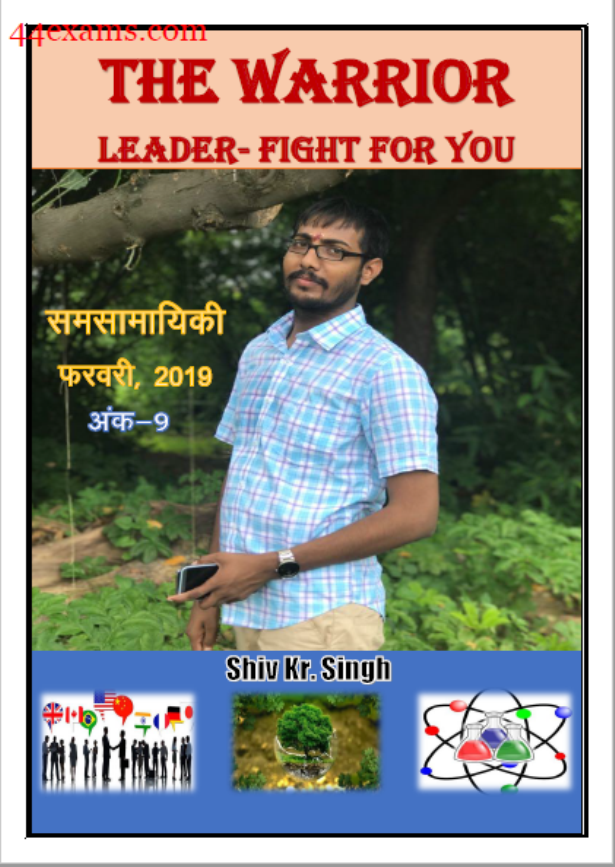 Current Affairs February 2019 By Shiv Kumar Singh : For All Competitive Exam Hindi PDF Book