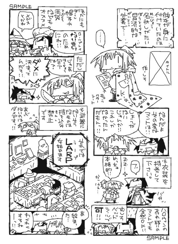 LARPを説明する漫画のサンプル。