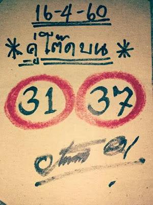 เลขเด่น  31  37