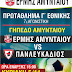 ΠΟΔΟΣΦΑΙΡΟ Γ΄Εθνικη : Τον Πανλευκάδιο υποδέχεται τη Κυριακή ο Ερμής Αμυνταίου