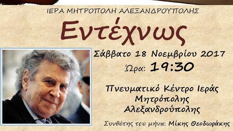 Συναυλία μουσικού συγκροτήματος «Εντέχνως» αφιερωμένη στον συνθέτη Μίκη Θεοδωράκη
