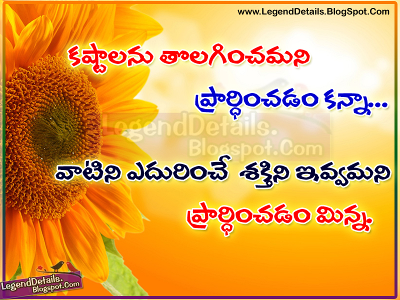 Best Telugu Life Quotes With Hd Wallpapers Online Trending Life