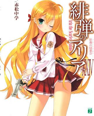 [Novel] 緋弾のアリア 第01-24巻 [Hidan no Aria Vol 01-24] RAW ZIP RAR DOWNLOAD