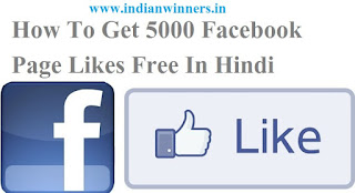 get free facebook page likes