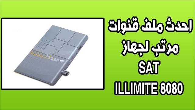 احدث ملف قنوات مرتب لجهاز SAT ILLIMITE 8080