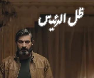 مشاهدة مسلسل ظل الرئيس الحلقة الاولى 1
