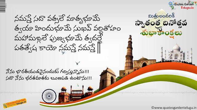 Best Top Telugu indian Independence day quotes images wallpapers poems 827